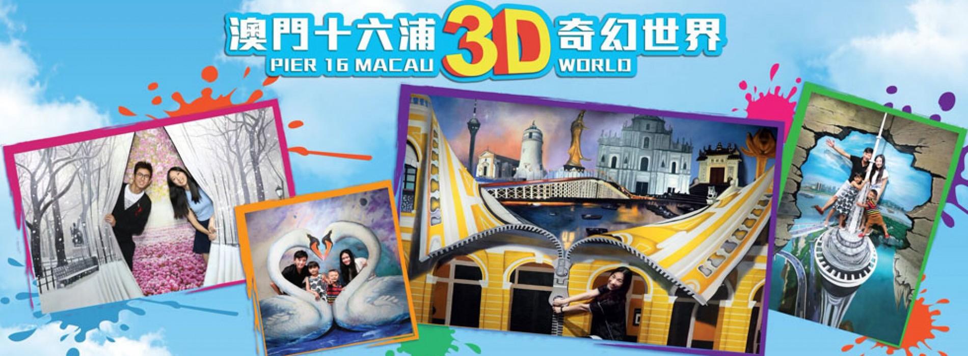 Macao's brings first 3D museum 'Pier 16 Macau 3D World'