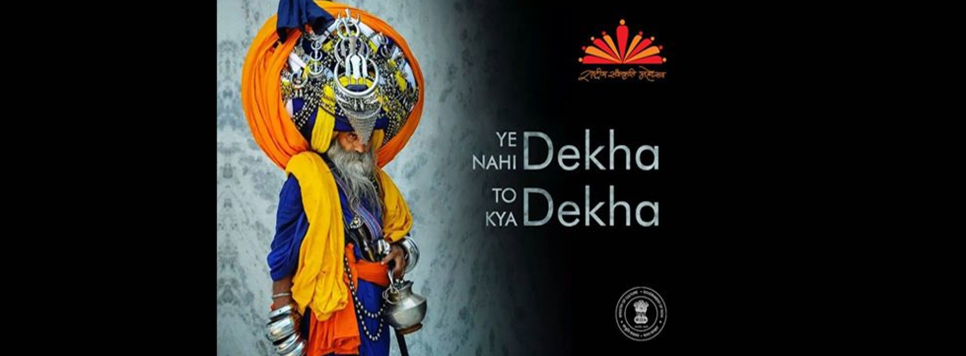 5th Rashtriya Sanskriti Mahotsav being organized in Ne Region from 23rd to 31st March, 2017