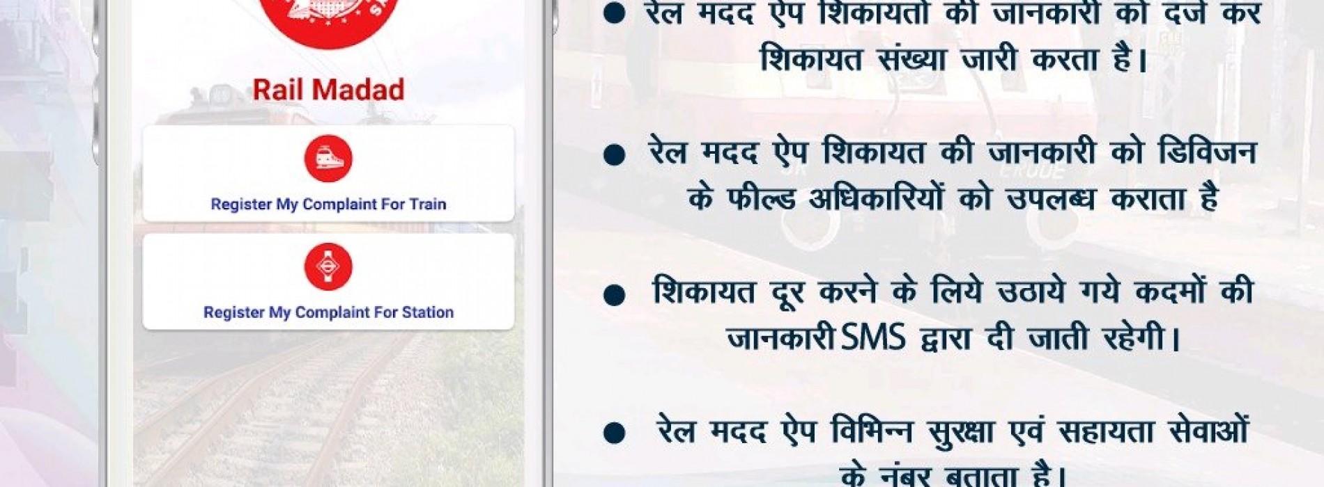 Railways launches 'Rail Madad' app