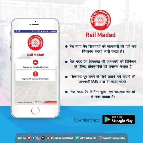 Railways launches 'Rail Madad' app