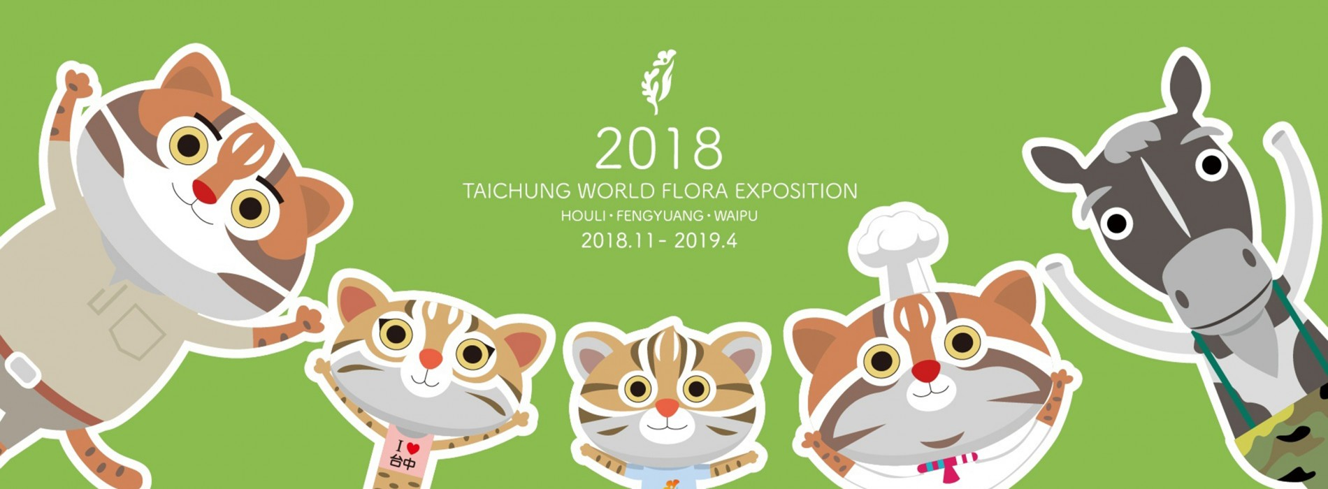 Taichung World Flora Expo 2018 to be held from 3 November